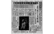 明仁・美智子両陛下に学んできて今思うこと③ 日米関係の闇について③ たけもとのぶひろ【第148回】 – 月刊極北