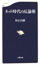 参考文献紹介『ネット時代の反論術』文春文庫(2006年)