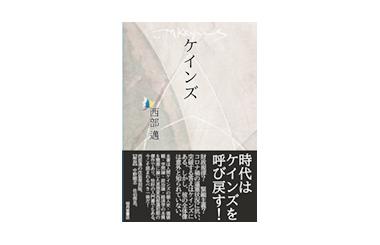 明月堂書店秋の新刊『改装復刻版「ケインズ」』(西部邁・著)