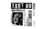 「天皇を読む」第12回 たけもとのぶひろ【第129回】 – 月刊極北