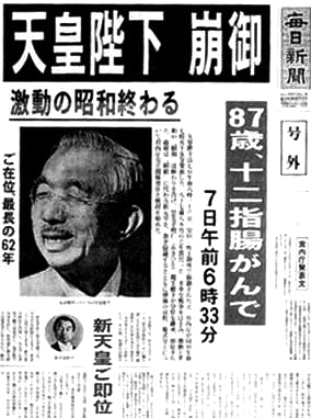 昭和天皇崩御を伝える毎日新聞