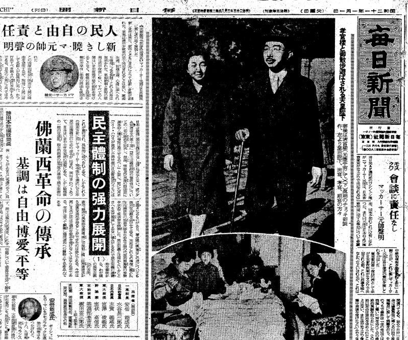 1946年元日付「毎日新聞」朝刊1面