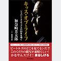 『キッス・オブ・ライフ ジャパニーズ・ポップスの50年を囁く』(加奈崎芳太郎)