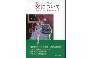 4月中旬発売予定 ショーペンハウエル著『女について』(石井立・訳/東海林ユキエ・画)