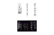 【12月15日発売】アーレントの二人の師(ハンナ・アーレント著/仲正昌樹訳)