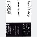 アーレントの二人の師(ハンナ・アーレント著/仲正昌樹訳)