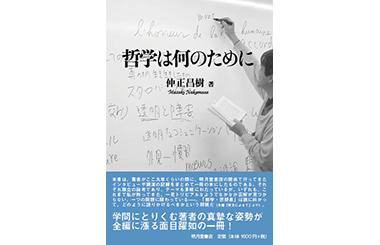 仲正昌樹『哲学は何のために』+『ラディカリズムの果てに[新装版]』 10月下旬に2冊同時刊行!