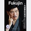 Fukujin 第17号(上杉清文・福神研究所)