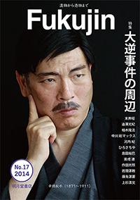 Fukujin 第17号