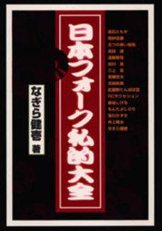 なぎら健壱『日本フォーク私的大全』(筑摩書房、1995年)