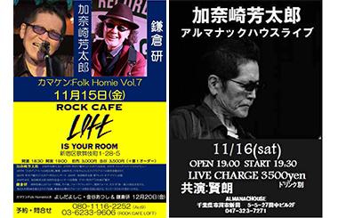 11月の加奈崎芳太郎ライブ情報