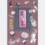 金沢からの手紙―裏日本的社会時評