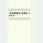 「日本国憲法」を読む(上)