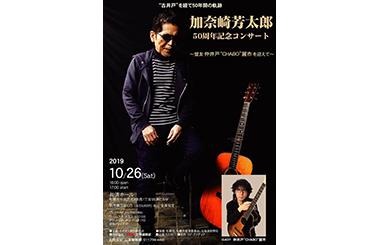 9〜10月の加奈崎芳太郎ライブ情報
