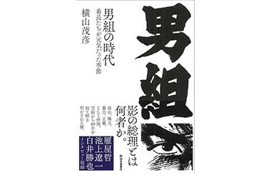 【新刊のご案内】7月20日発売予定『男組の時代—番長たちが元気だった季節』横山茂彦・著