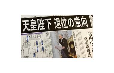「天皇を読む」第3回 たけもとのぶひろ【第120回】 – 月刊極北